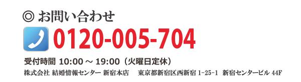 株式会社結婚情報センターお問い合わせ先:〒163-0644 東京都新宿区西新宿1-25-1 新宿センタービル44F フリーダイヤル0120-005-704